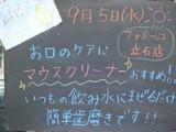 2012/9/5立石