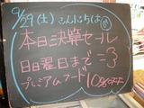 2012/09/29森下