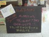 2011/12/7立石