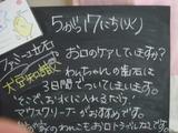 2011/5/17立石