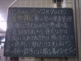 081209南行徳