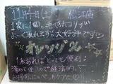 2010/12/04松江