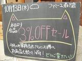2011/10/13森下