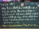 060308松江