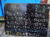 2010/11/3葛西