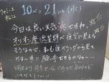 091021松江
