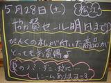 2011/5/28松江