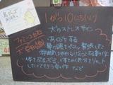 2012/1/10立石