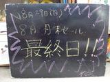 2010/8/29松江
