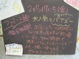 2012/2/17立石