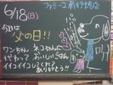 060618南行徳