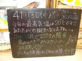 2011/4/13松江