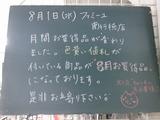 2012/8/1南行徳