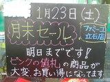 2010/01/23立石