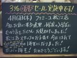 060406松江