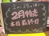 2012/2/29松江