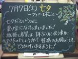 070707松江