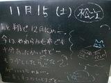 081115松江