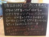 2011/1/12葛西