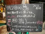 2012/01/21森下