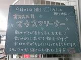 2012/9/21南行徳