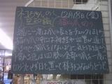 091218南行徳