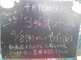2010/04/10立石