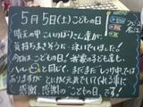 070505松江