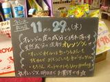 2012/11/29松江