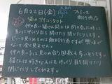 2012/6/22南行徳