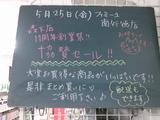 2012/5/25南行徳