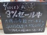 2010/04/10松江