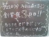 2010/05/22森下