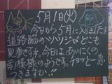 070501南行徳