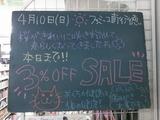 2011/04/10南行徳