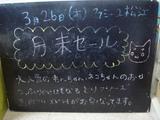 090326松江