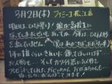 060302松江