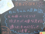 2012/8/28立石