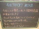 2012/4/3松江