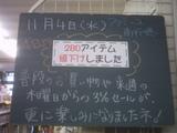 091104南行徳