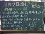 071102松江