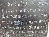080803松江