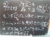 2011/02/05森下