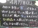 2010/04/17立石