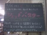 2010/5/16南行徳