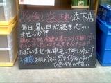 2011/7/8森下