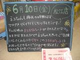 2011/6/10松江