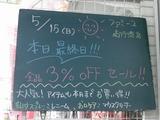 2011/05/15南行徳