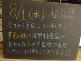 2012/8/1松江