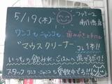 2011/5/19南行徳